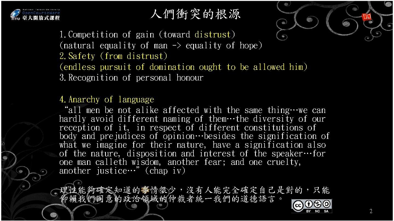 人們衝突的根源 1. Competition of gain (toward distrust) (natural equality of man -> equality of