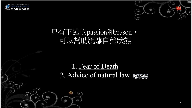 只有下述的passion和reason, 可以幫助脫離自然狀態 1. Fear of Death 2. Advice of natural law 5