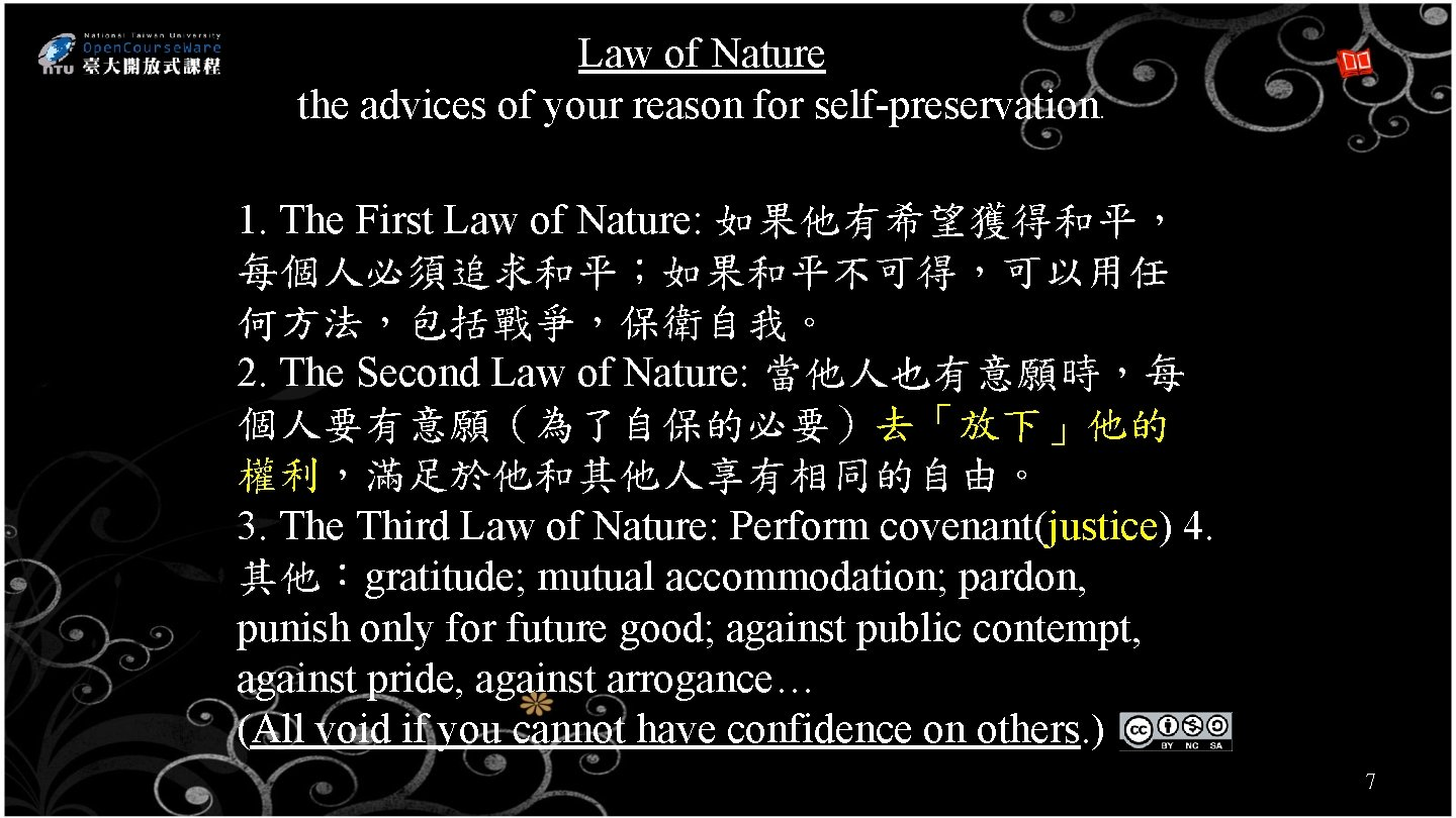 Law of Nature the advices of your reason for self-preservation. 1. The First Law