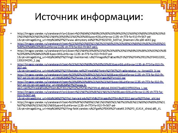 Источник информации: • • http: //images. yandex. ru/yandsearch? p=1&text=%D 0%BA%D 0%BB%D 0%BE%D 0%B 4%20%D