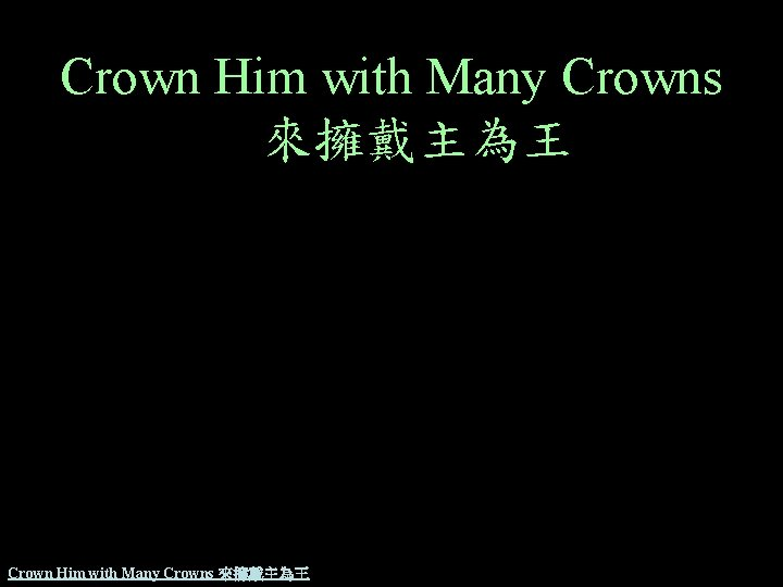 Crown Him with Many Crowns 來擁戴主為王
