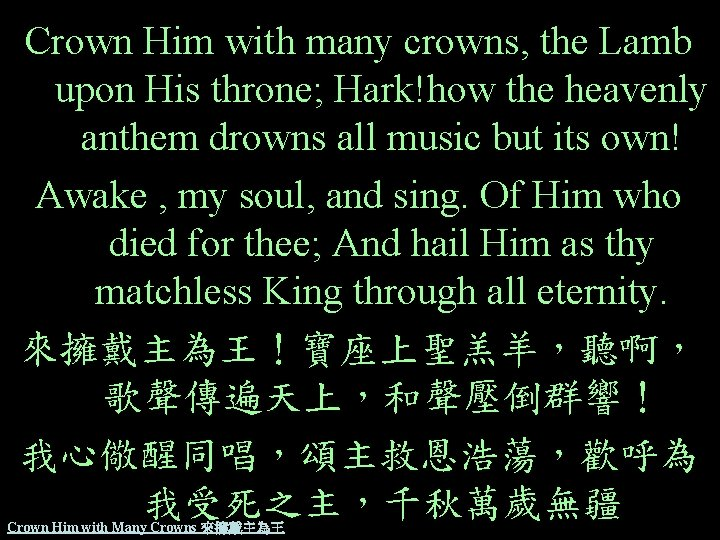 Crown Him with many crowns, the Lamb upon His throne; Hark!how the heavenly anthem