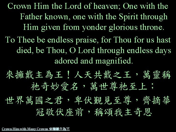 Crown Him the Lord of heaven; One with the Father known, one with the
