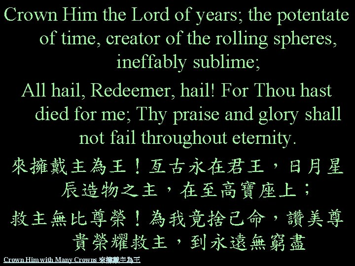 Crown Him the Lord of years; the potentate of time, creator of the rolling