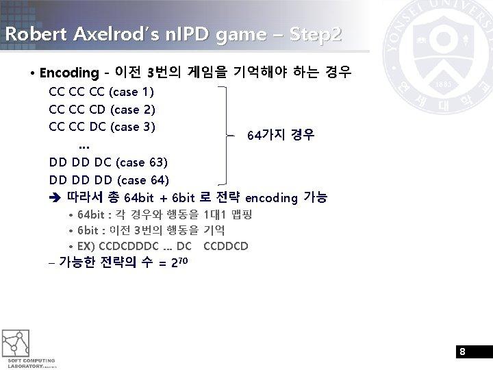 Robert Axelrod's n. IPD game – Step 2 • Encoding - 이전 3번의 게임을