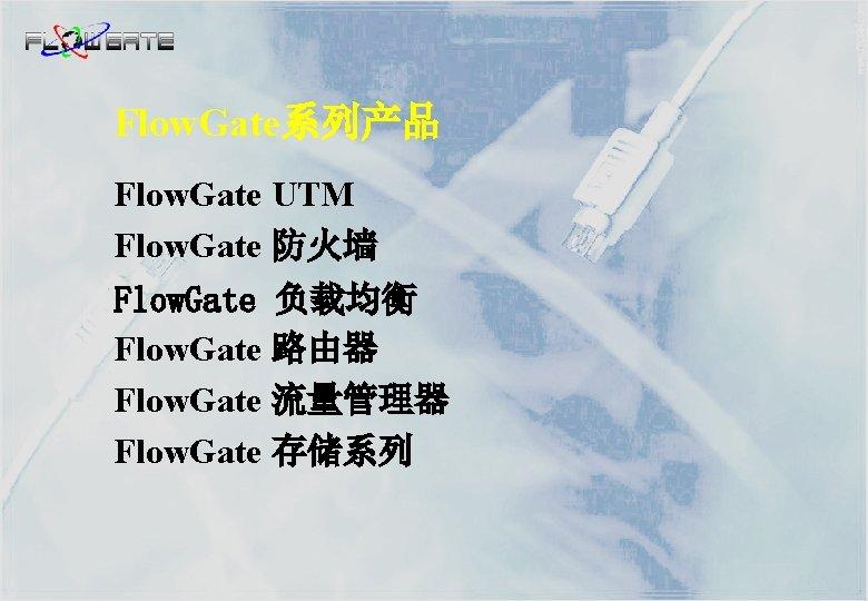 Flow. Gate系列产品 Flow. Gate UTM Flow. Gate 防火墙 Flow. Gate 负载均衡 Flow. Gate 路由器