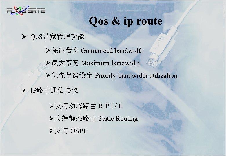Qos & ip route Ø Qo. S带宽管理功能 Ø保证带宽 Guaranteed bandwidth Ø最大带宽 Maximum bandwidth Ø优先等级设定