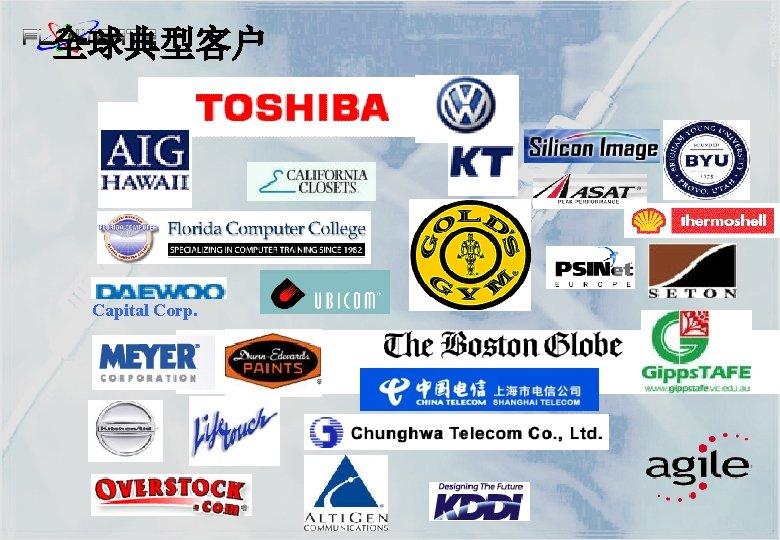 全球典型客户 Capital Corp.