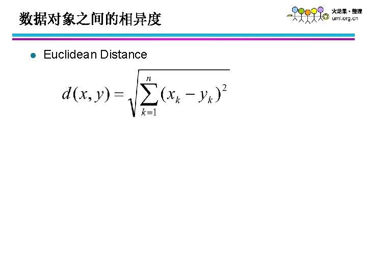 数据对象之间的相异度 l Euclidean Distance