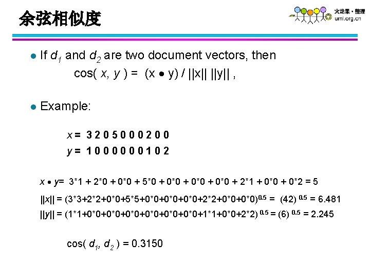余弦相似度 l If d 1 and d 2 are two document vectors, then cos(