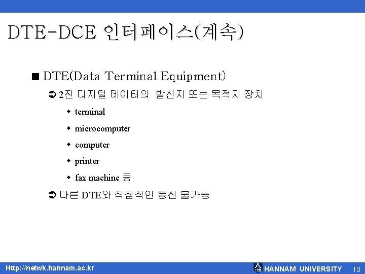 DTE-DCE 인터페이스(계속) < DTE(Data Terminal Equipment) Ü 2진 디지털 데이터의 발신지 또는 목적지 장치