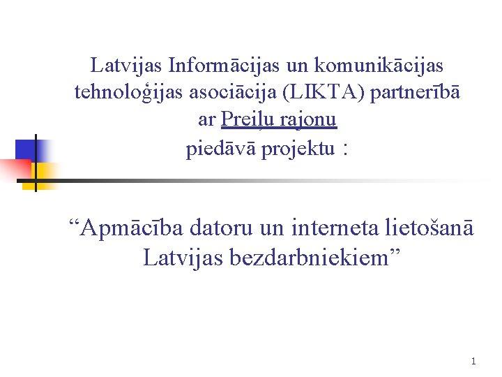 Latvijas Informācijas un komunikācijas tehnoloģijas asociācija (LIKTA) partnerībā ar Preiļu rajonu piedāvā projektu :