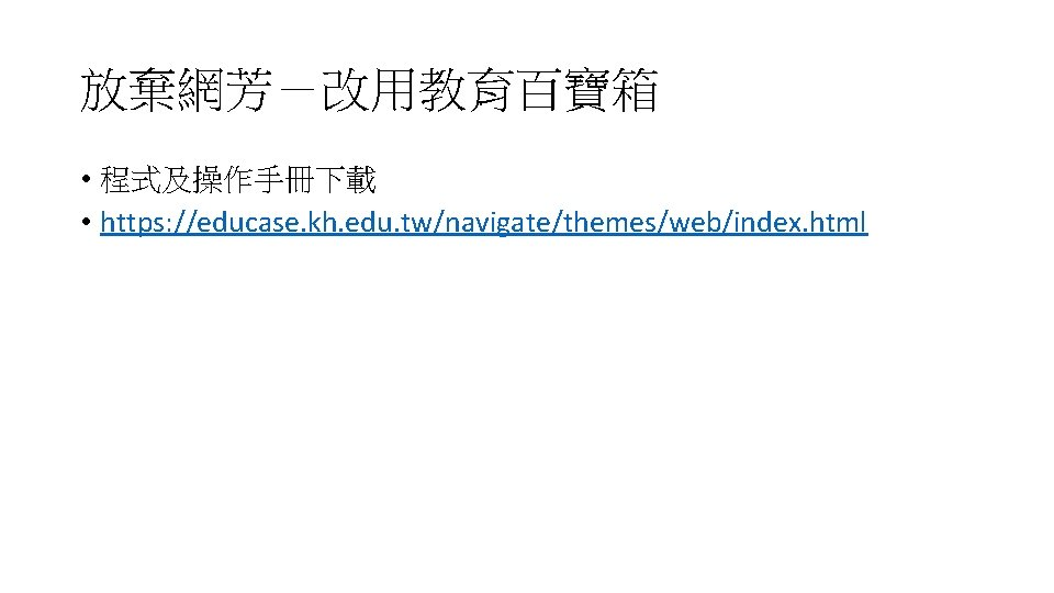 放棄網芳-改用教育百寶箱 • 程式及操作手冊下載 • https: //educase. kh. edu. tw/navigate/themes/web/index. html