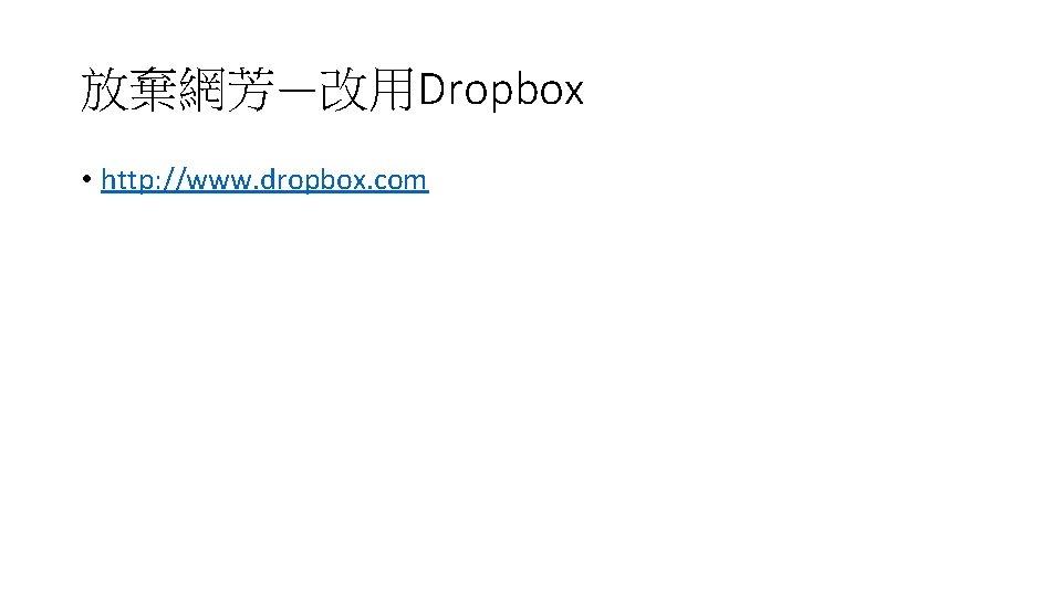 放棄網芳—改用Dropbox • http: //www. dropbox. com