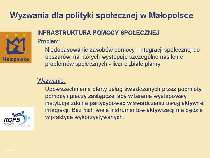 Wyzwania dla polityki społecznej w Małopolsce INFRASTRUKTURA POMOCY SPOŁECZNEJ Problem: Niedopasowanie zasobów pomocy i