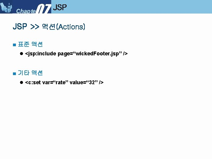 """07 Chapter JSP >> 액션(Actions) ■ 표준 액션 l <jsp: include page=""""wicked. Footer. jsp"""""""