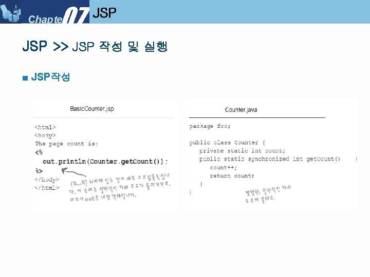 07 Chapter JSP >> JSP 작성 및 실행 ■ JSP작성