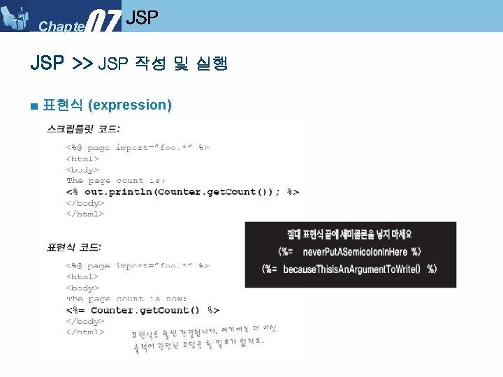 07 Chapter JSP >> JSP 작성 및 실행 ■ 표현식 (expression)