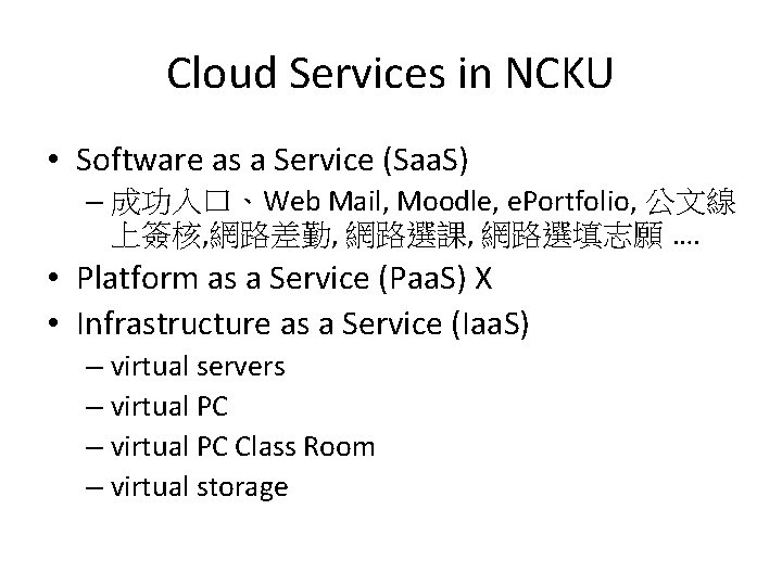 Cloud Services in NCKU • Software as a Service (Saa. S) – 成功入口、Web Mail,