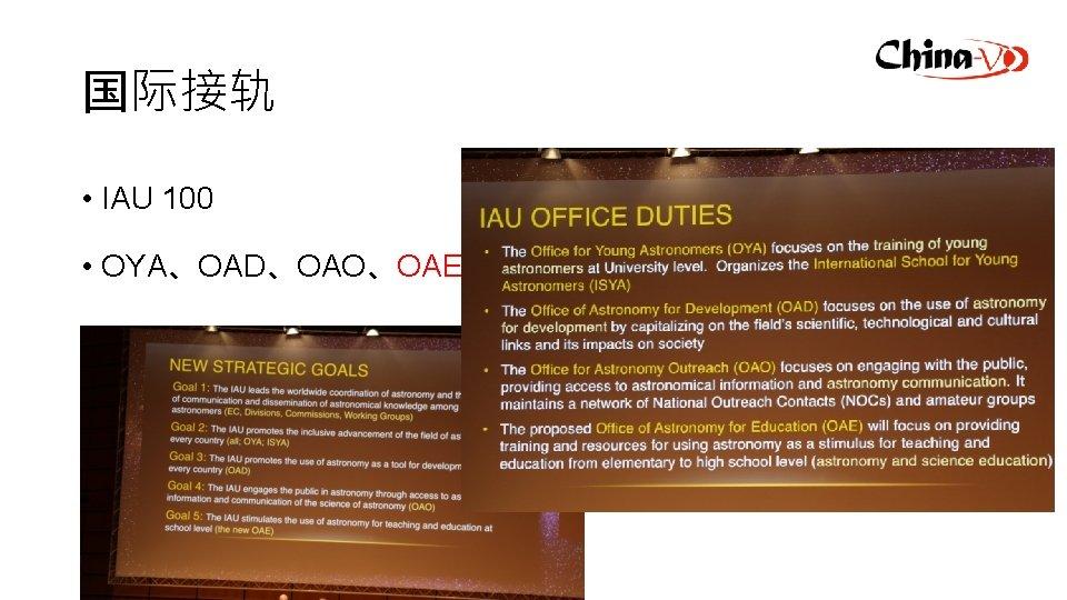 国际接轨 • IAU 100 • OYA、OAD、OAO、OAE