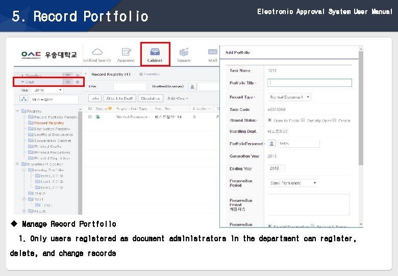 Electronic Approval System User Manual 5. Record Portfolio u Manage Record Portfolio 1. Only