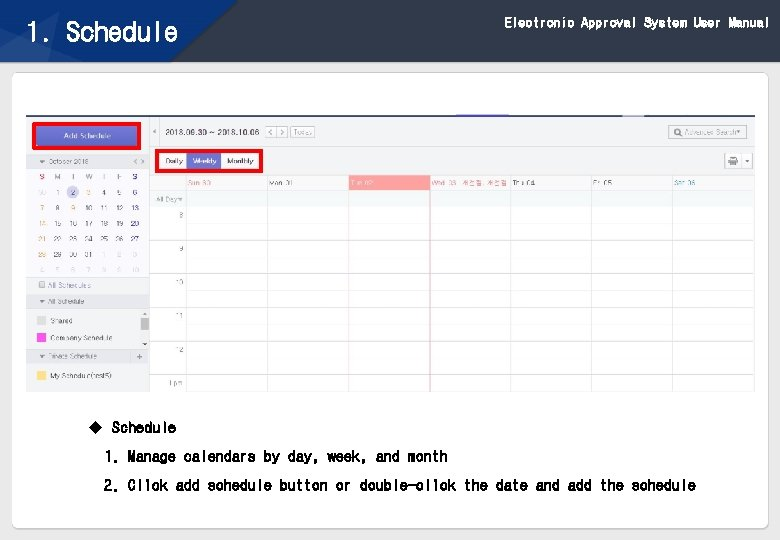 Electronic Approval System User Manual 1. Schedule u Schedule 1. Manage calendars by day,