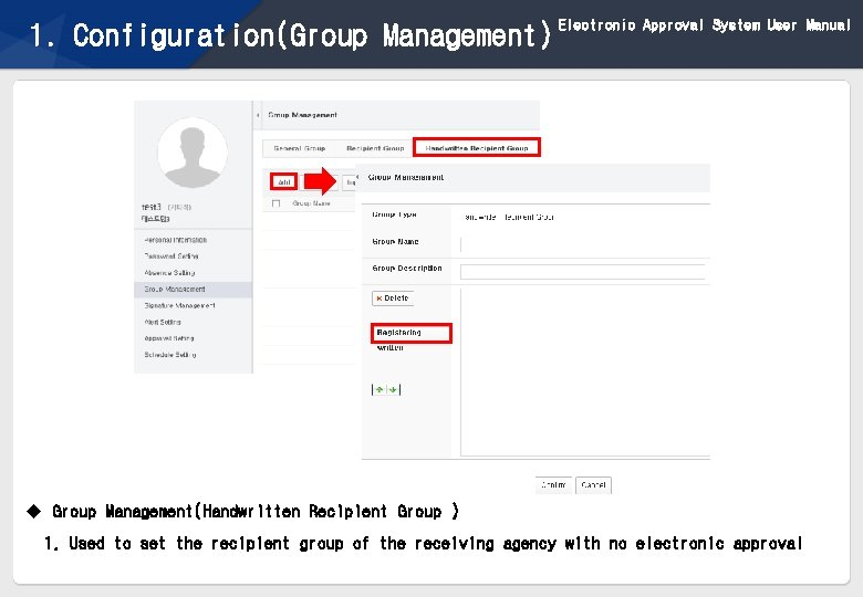 1. Configuration(Group Management) Electronic Approval System User Manual u Group Management(Handwritten Recipient Group )