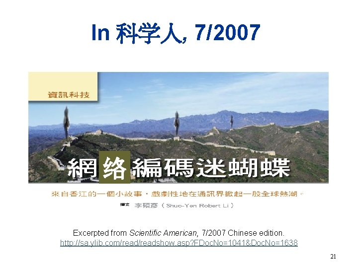 In 科学人, 7/2007 络 Excerpted from Scientific American, 7/2007 Chinese edition. http: //sa. ylib.
