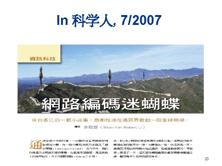 In 科学人, 7/2007 25