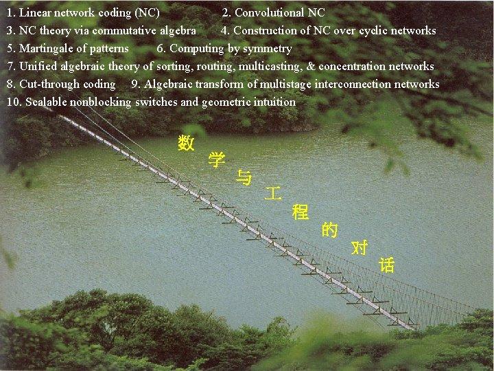 1. Linear network coding (NC) 2. Convolutional NC 3. NC theory via commutative algebra