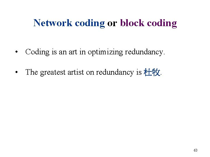 Network coding or block coding • Coding is an art in optimizing redundancy. •