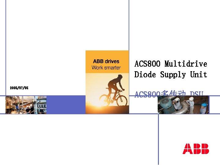 ACS 800 Multidrive Diode Supply Unit 2005/07/05 ACS 800多传动 DSU