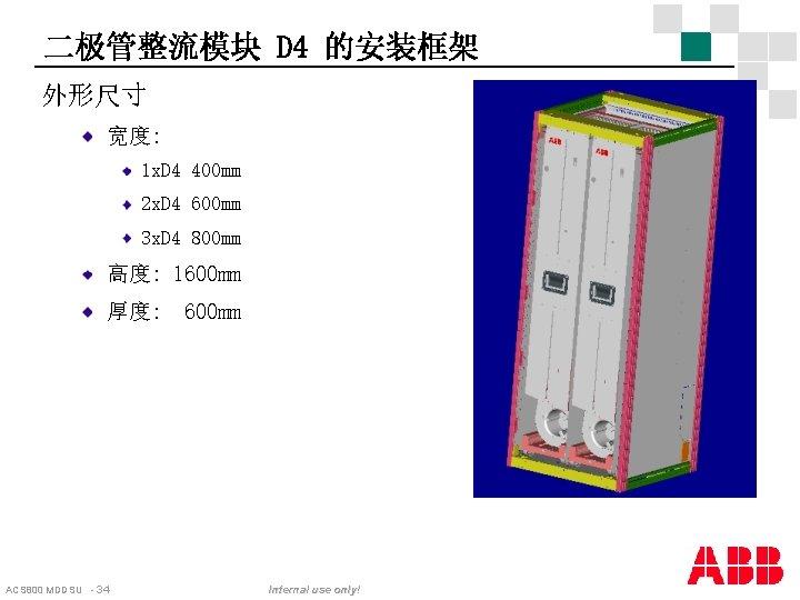 二极管整流模块 D 4 的安装框架 外形尺寸 宽度: 1 x. D 4 400 mm 2 x.