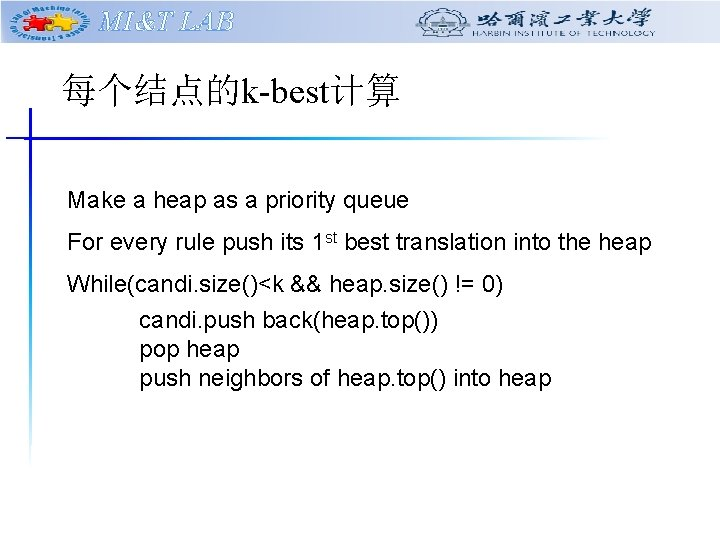 MI&T LAB 每个结点的k-best计算 Make a heap as a priority queue For every rule push