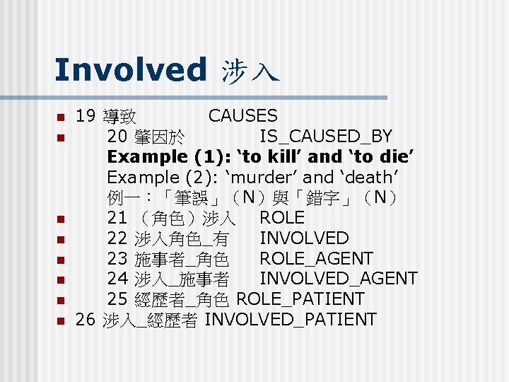 Involved 涉入 n n n n 19 導致 CAUSES 20 肇因於 IS_CAUSED_BY Example (1):