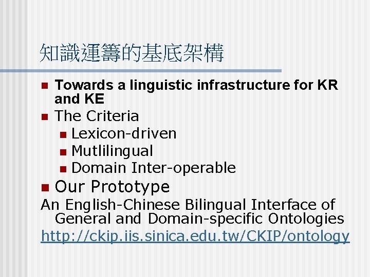 知識運籌的基底架構 n n n Towards a linguistic infrastructure for KR and KE The Criteria