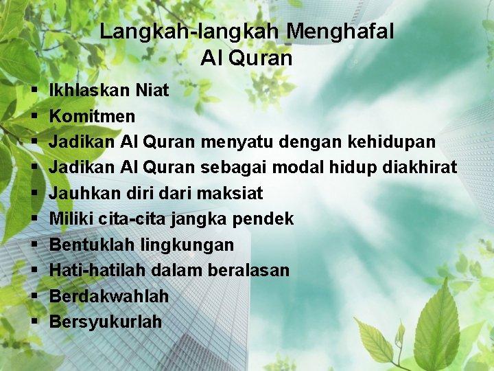 Langkah-langkah Menghafal Al Quran § § § § § Ikhlaskan Niat Komitmen Jadikan Al