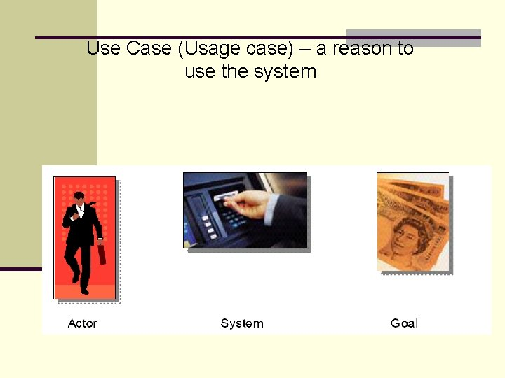 Use Case (Usage case) – a reason to use the system