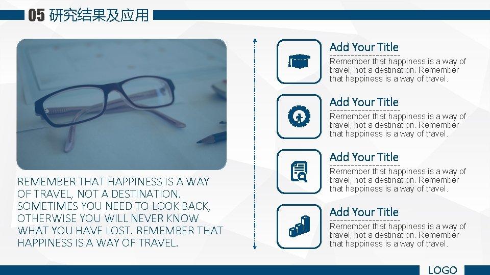 05 研究结果及应用 Add Your Title Remember that happiness is a way of travel, not