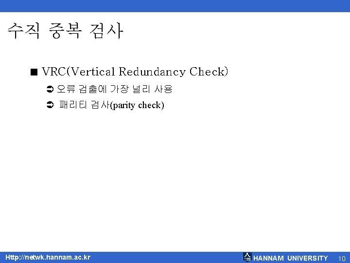 수직 중복 검사 < VRC(Vertical Redundancy Check) Ü 오류 검출에 가장 널리 사용 Ü