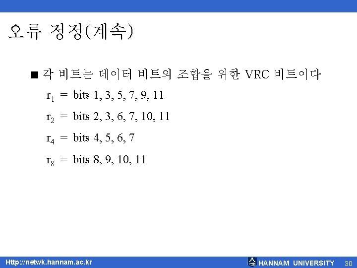 오류 정정(계속) < 각 비트는 데이터 비트의 조합을 위한 VRC 비트이다 r 1 =