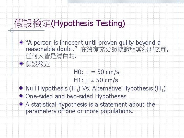 """假設檢定(Hypothesis Testing) """"A person is innocent until proven guilty beyond a reasonable doubt. """""""