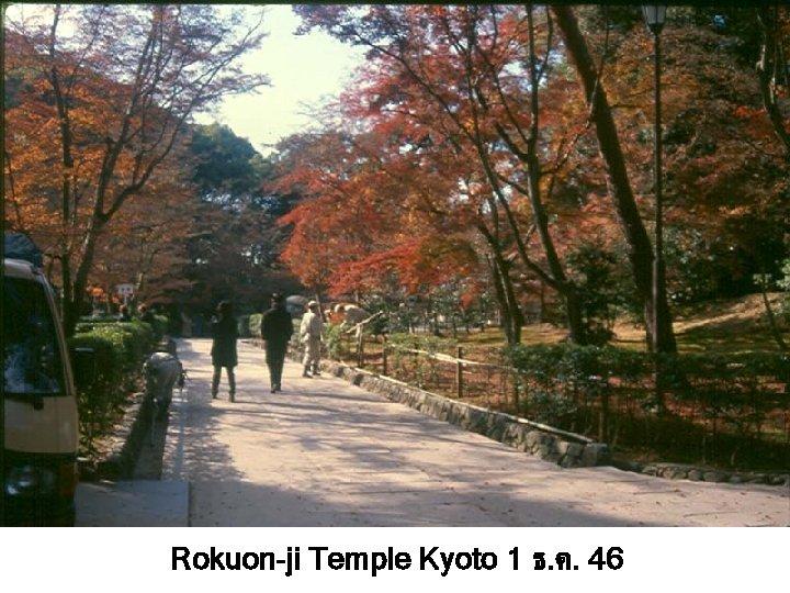 Rokuon-ji Temple Kyoto 1 ธ. ค. 46