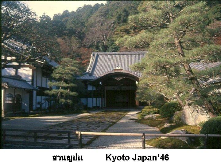สวนญปน Kyoto Japan' 46