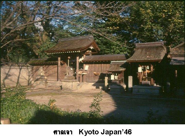 ศาลเจา Kyoto Japan' 46