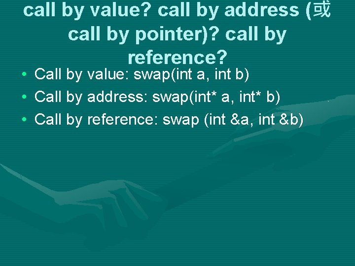 call by value? call by address (或 call by pointer)? call by reference? •