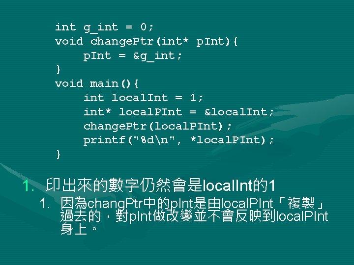 int g_int = 0; void change. Ptr(int* p. Int){ p. Int = &g_int; }