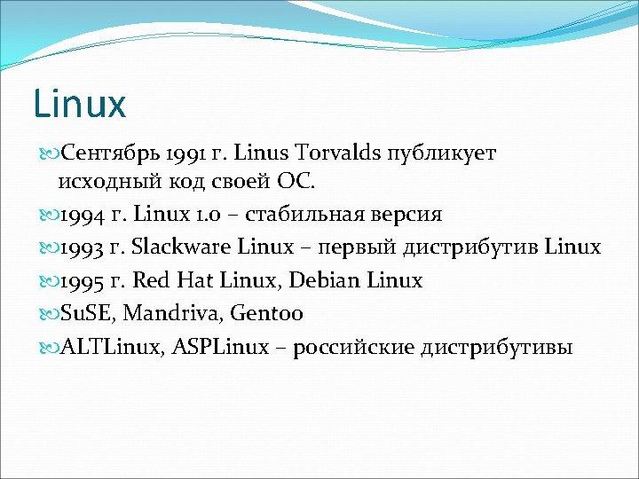 Linux Сентябрь 1991 г. Linus Torvalds публикует исходный код своей ОС. 1994 г. Linux