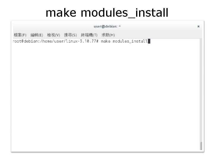 make modules_install