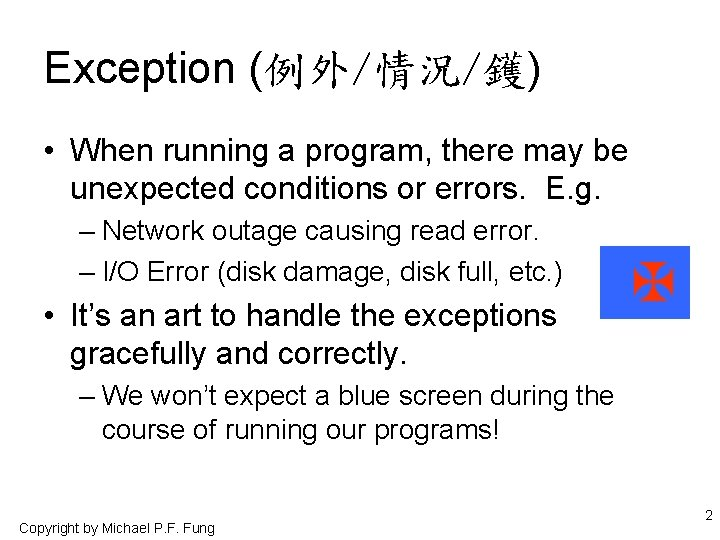 Exception (例外/情況/鑊) • When running a program, there may be unexpected conditions or errors.